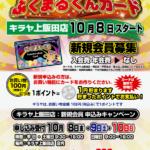 ★新規加盟店★「キラヤ上飯田店」10月8日スタート