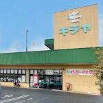 キラヤ 黒田店