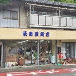 長田屋商店